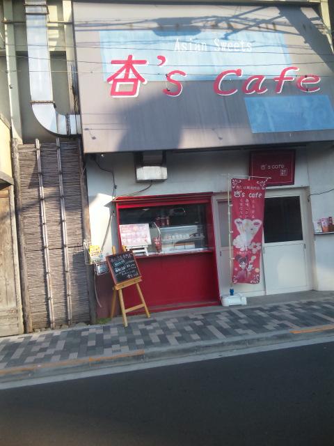 杏'Sカフェ