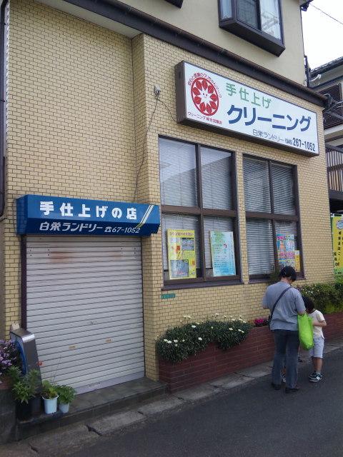 神奈川県大和市に来ています。