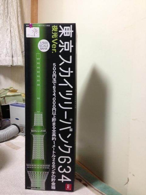 Skytree_2